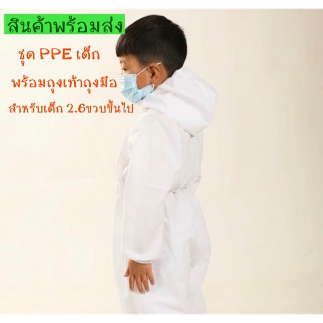 พร้อมส่ง ชุด PPE ชุดเด็ก ชุดPPEเด็ก kids coverall ชุดหมี ชุดป้องกันฝุ่น ชุดป้องกันไวรัส