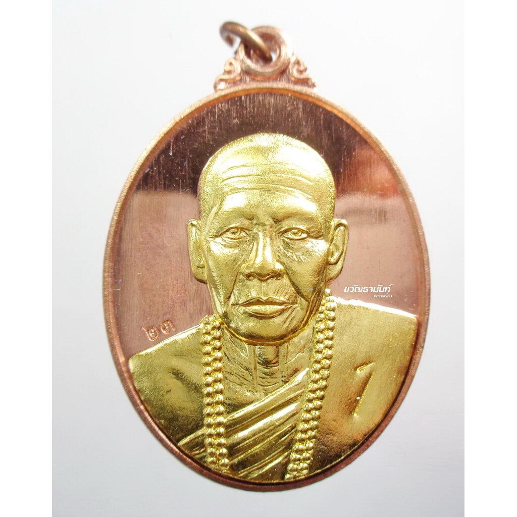 เลข23 ตอก 1 หลวงปู่บุญสม ร่มโพธิ์ทอง ชลบุรี 2561