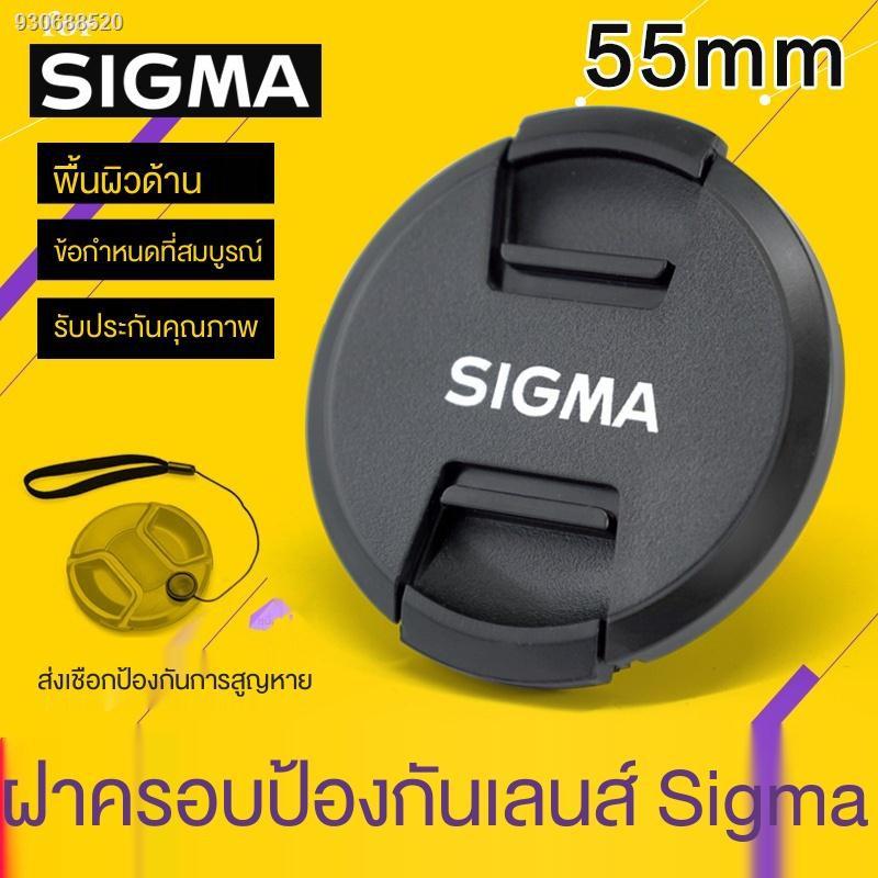 【ทันสมัยและราคาถูก】【Stylish and cheap】  ❆◙┇ฝาครอบเลนส์ Sigma Sigma 56mm F1.4 DC 45 2.8 50-200 สำหรับ LCF-55mm ของแท้ Son