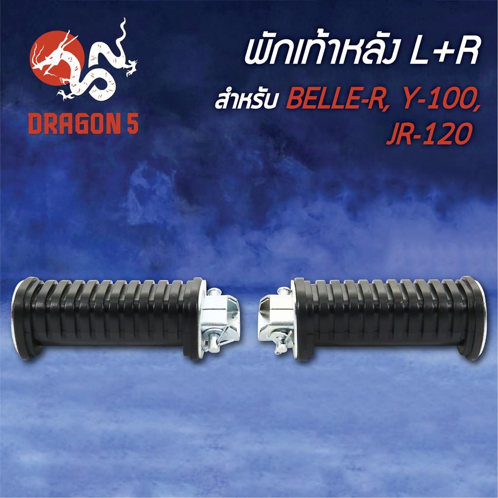 พักเท้าหลัง BELLE-R, BELLER, Y100, JR120 L+R 4310-208-00 HMA