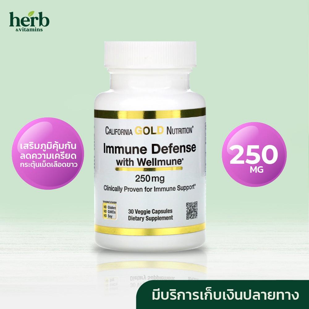 (พร้อมส่ง) California Gold Nutrition, Immune Defense with Wellmune, Beta-Glucan, 250 mg , 30 Veggie Capsules