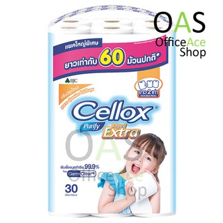 Review CELLOX Super Extra ทิชชู เซลล็อกซ์ ยาว 2 เท่า
