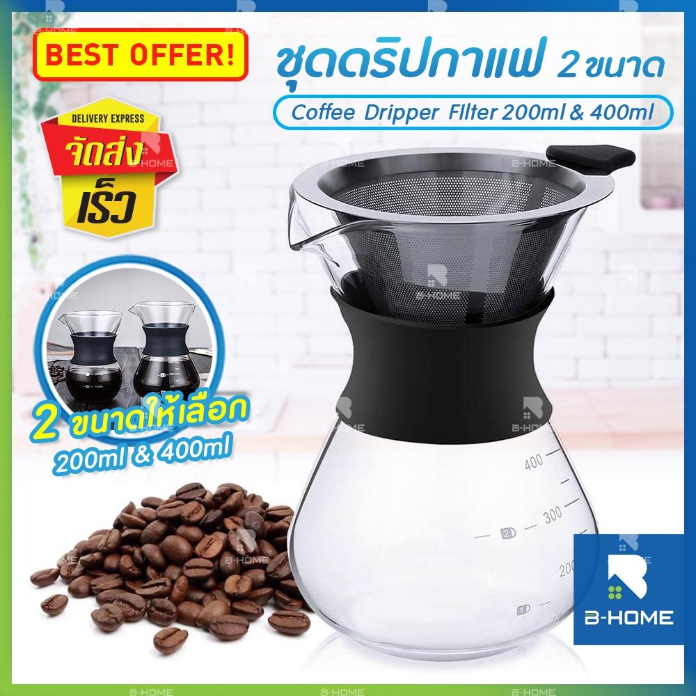 ชุดดริปกาแฟ อุปกรณ์ ดริฟกาแฟ B-HOME เครื่องดริปกาแฟ ชุด กาแฟดริป Dripper coffee ดริปเปอร์ ทำกาแฟดริฟ ชุดชงกาแฟดริป