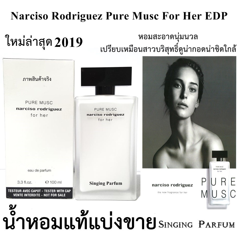 Narciso Rodriguez Pure Musc For Her EDP น้ำหอมแท้แบ่งขาย แท้ทุ