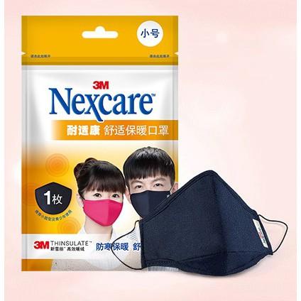 หน้ากากผ้า 3M Nexcare 8550 หน้ากากผ้าแบบซักได้