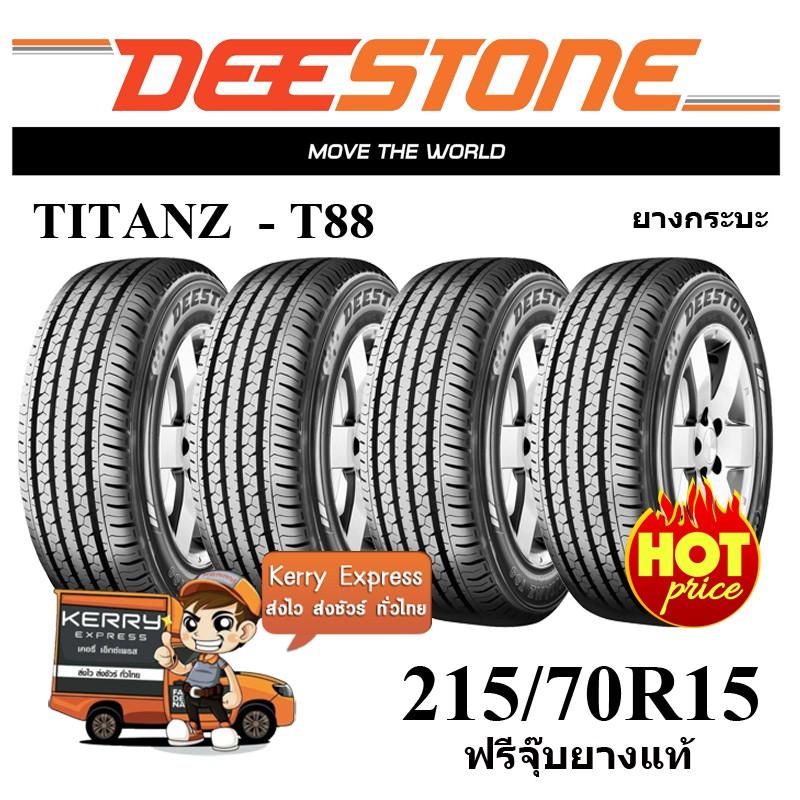 215/70R15 Deestone T88 ชุดยาง (ฟรีจุ๊บยางแท้)