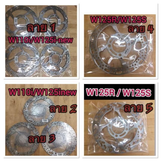 จานเบรคเจาะ4รู W125-S / W125-R / W110i / W125i-new✅