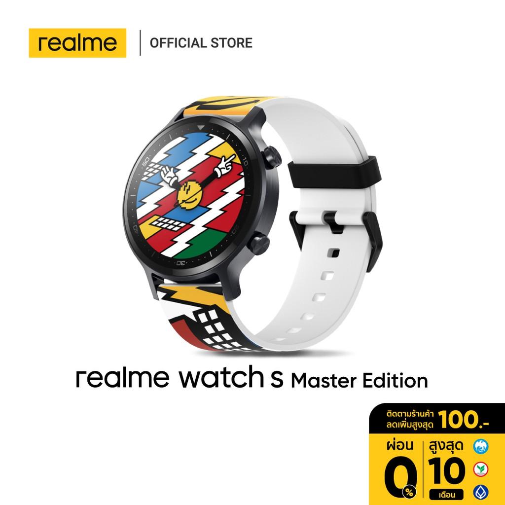 "realme Watch S Master Edition, หน้าจอสัมผัส 1.3"", แบตเตอรี่ยาวนาน 15 วัน, วัดอัตราการเต้นของหัวใจ"