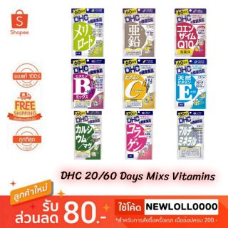 ☆DHC 20/60 Days Mixs-Vitamins☆ EXP
