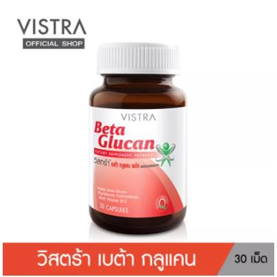 VISTRA Beta Glucan - วิสตร้า เบต้า กลูแคน (30 เม็ด)