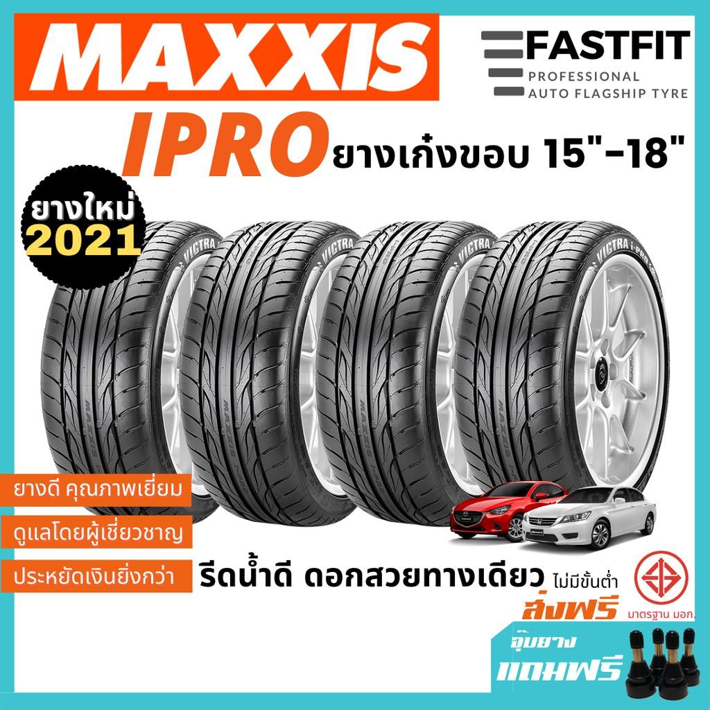 MAXXIS ยางรถยนต์ รุ่น IPRO ขอบ15,ขอบ16,ขอบ17,ขอบ18 ไซส์ 205/45R16 205/55R16 205/40R17 215/45R17 ยางเก๋งสปอร์ต ยางใหม่