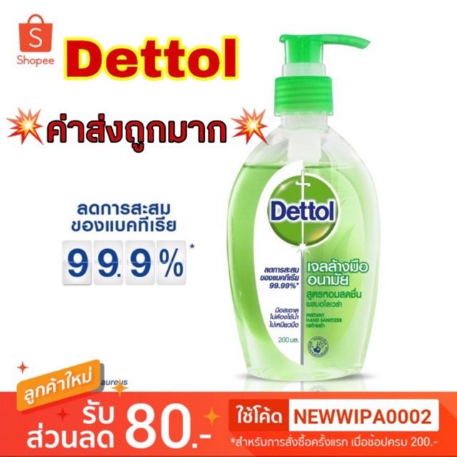 🔥พร้อมส่ง🔥 Dettol เจลล้างมืออนามัยแอลกอฮอล์ 70% เดทตอลเจลล้างมือชนิดไม่ต้องล้างออก 200 มล.