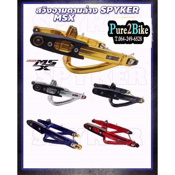 สวิงอาร์ม ดามล่าง แบรนด์ Spyker Msx *มีสีทอง* ราคาต่อ 1 ชิ้น