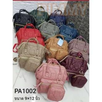 กระเป๋าเป้แบรนด์ PIMMY (พิมมี่)
