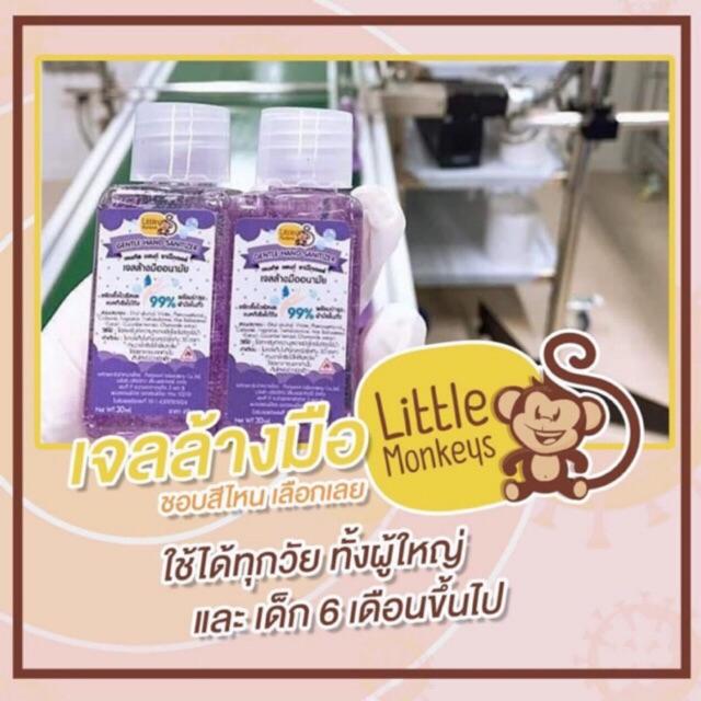 LITTLE MONKEYS เจลล้างมือสำหรับเด็ก Food Grade (Ethyl alcohol 70%) เจลแอลกอฮอล์สำหรับเด็ก ขนาดพกพา 30 ml. 1 ขวด