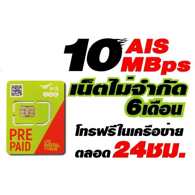 ซิมเทพ AIS 10เมก ไม่อั้นไม่ลดสปีด ais ซิมเน็ต ใช้ต่อเนื่องได้ 6 เดือน 10Mbps  สุดคุ้ม