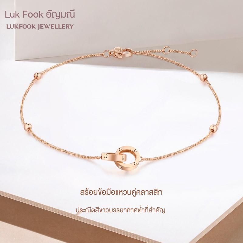 ALuk Fook เครื่องประดับสีทองสร้อยข้อมือแฟชั่นผู้หญิงแหวนคู่สร้อยข้อมือทอง 18K Rose Gold ราคา L18TBKB0084R