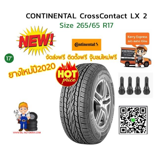 ยางใหม่ปี2020 #Continental_CrossContact_LX2 265/65R17 จัดส่งฟรีทั่วป