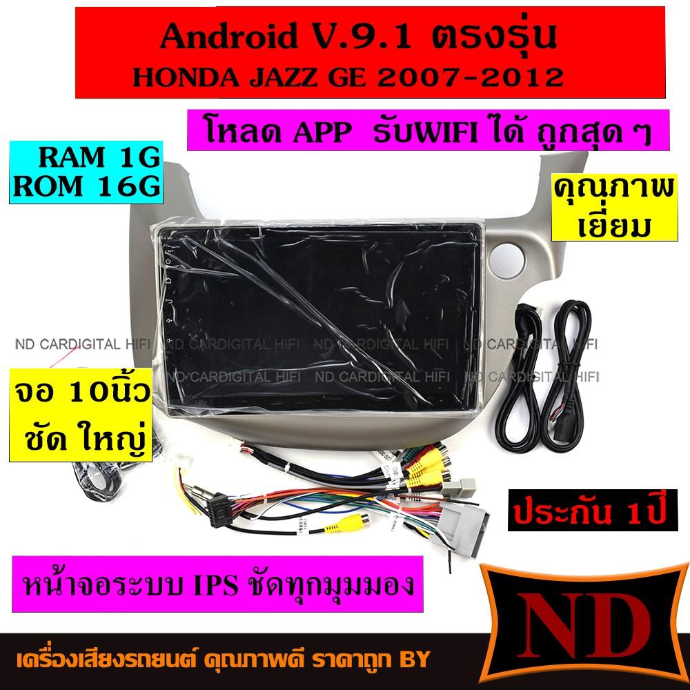 (มีพร้อมส่ง ส่งไว)จอตรงรุ่นแจ๊ส JAZZ GE 2007-2012 Android 10นิ้ว RAM1 ROM16 ระบบแอนดรอยด์ รับไวไฟได้ จอแอนดรอย