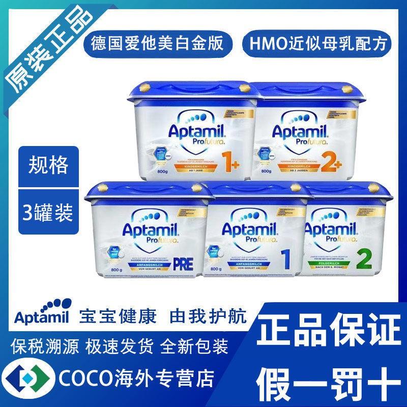 ราคาไม่แพงมาก♕☃【ข้อเสนอพิเศษ 3 กระป๋อง 】 Aptamil ชาวเยอรมันชอบนมผงสูตรทารกรุ่นทองคำขาวรุ่นอัพเกรดทั้งย่อหน้า