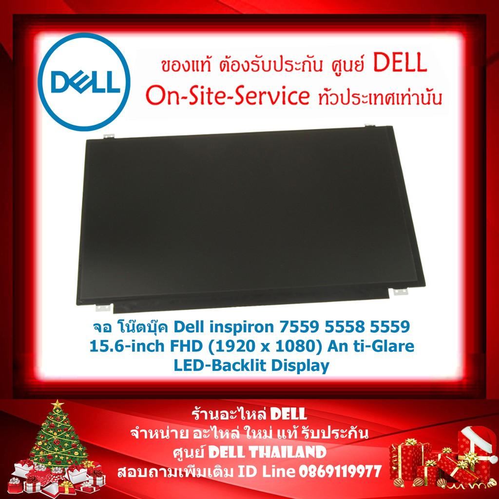 """จอ อะไหล่ โน๊ตบุ๊ค Dell inspiron 5558 5559 15.6"""" IPS AG แท้ ตรงรุ่น ประกันศูนย์ Dell Thailand"""