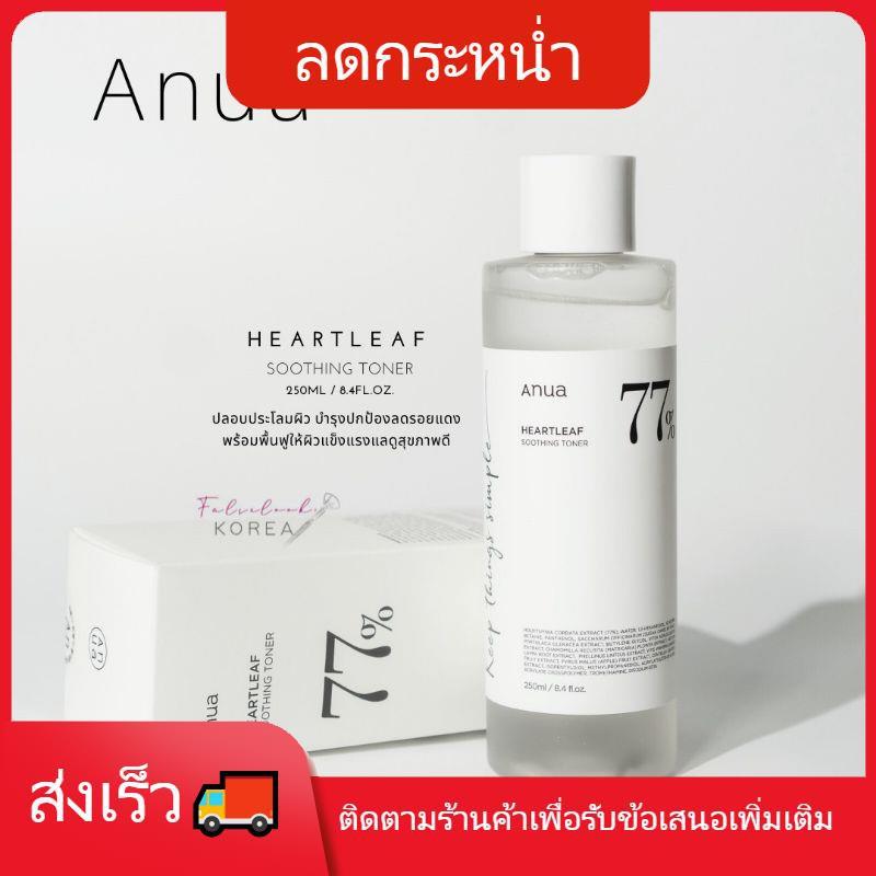 🍀anua🍀 สินค้าใหม่ (พร้อมส่ง)ANUA Heartleaf 77% Soothing Toner 250ml