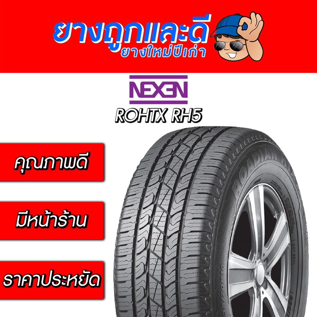 225/65 R17 NEXEN ROHTX RH5