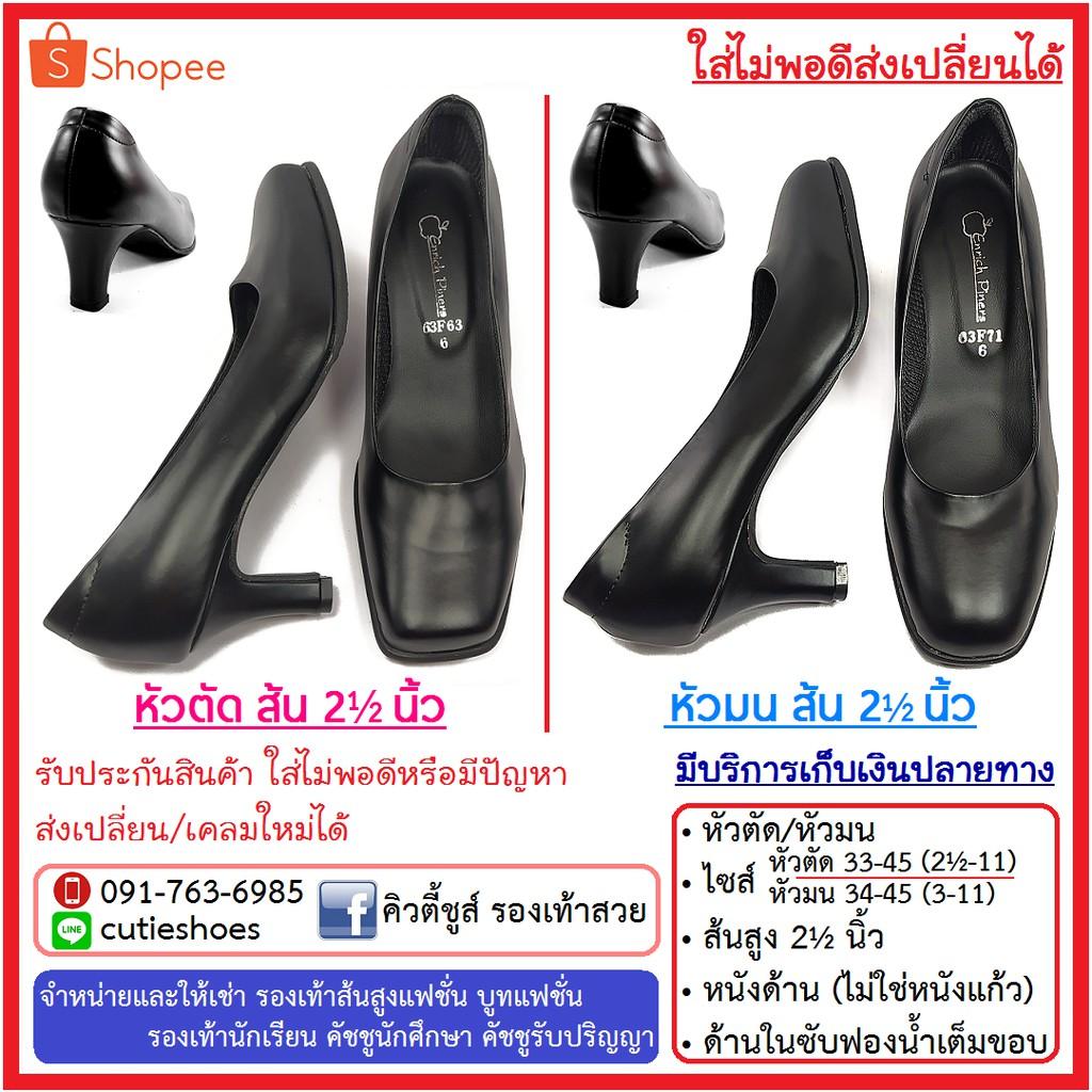 รองเท้านักศึกษา รองเท้ารับปริญญา คัชชูนักศึกษา หัวตัด/หัวมน ส้น 2½ นิ้ว (อัพเดท 16/10/63)