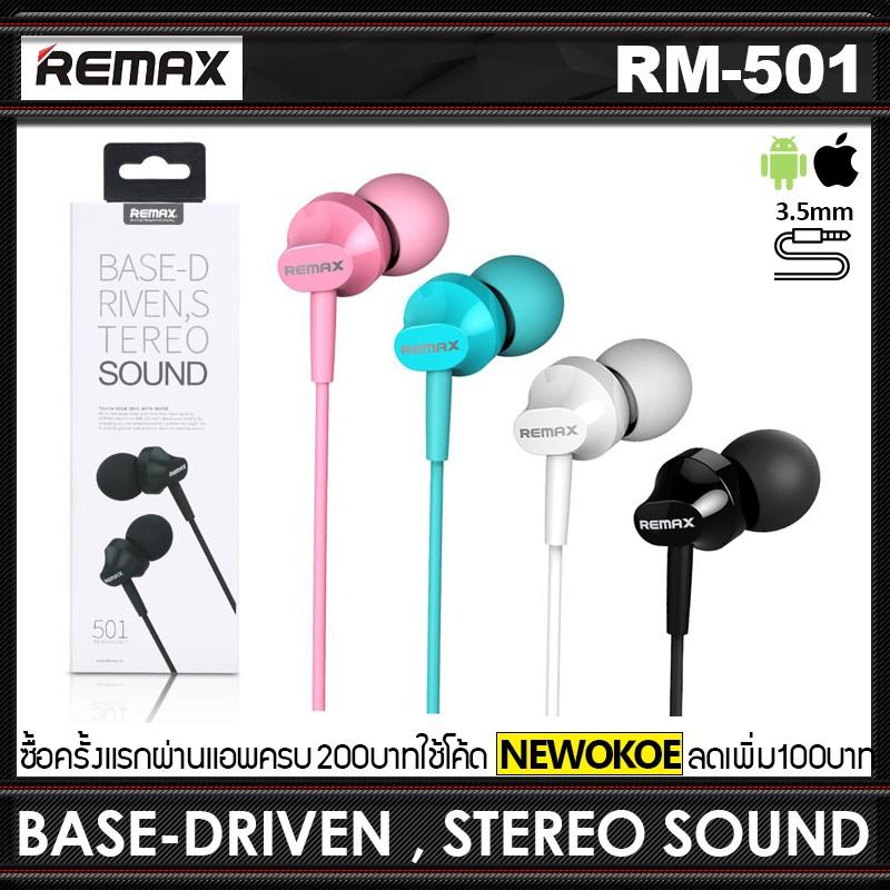 หูฟังสมอร์ททอล REMAX RM-501 BASE-DRIVEN , STEREO SOUND