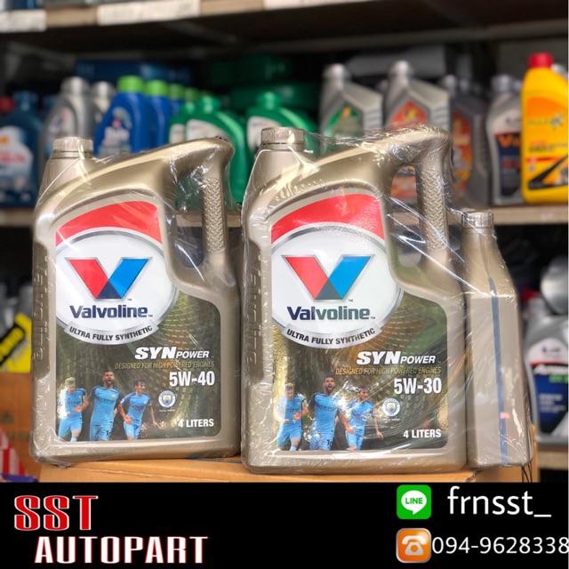 น้ำมันเครื่อง Valvoline Ultra Fully Synthetic เบนซิน 5W-30,5W-40 4+1ลิตร