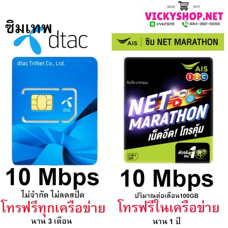 ซิมเทพ AIS 8Mbps โทรฟรีทุกเครือข่าย/ Ais มาราธอน 10Mbps + โทรฟรีAIS นาน 12 เดือน /ซิมเทพ Dtac 10Mbps+โทรฟรีทุกเครือข่าย