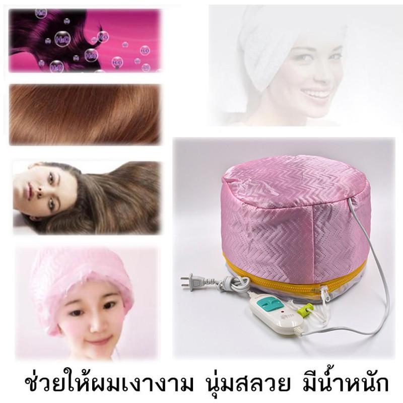 หมวกอบไอน้ำด้วยตัวเองแบบพกพา Hair Heating Cap - Pink