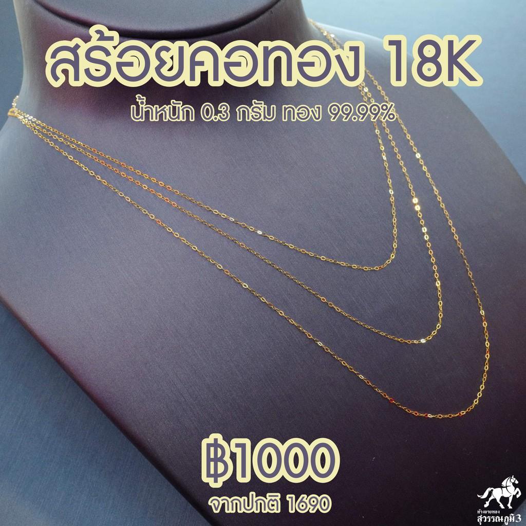 สร้อยคอทองคำ 18K หรือ สร้อยอิตาลี (Au750) น้ำหนัก 0.3 กรัม ยาว 18 นิ้ว หรือ 46 ซม. มีใบรับประกันจากร้านทอง นิยมที่สุด