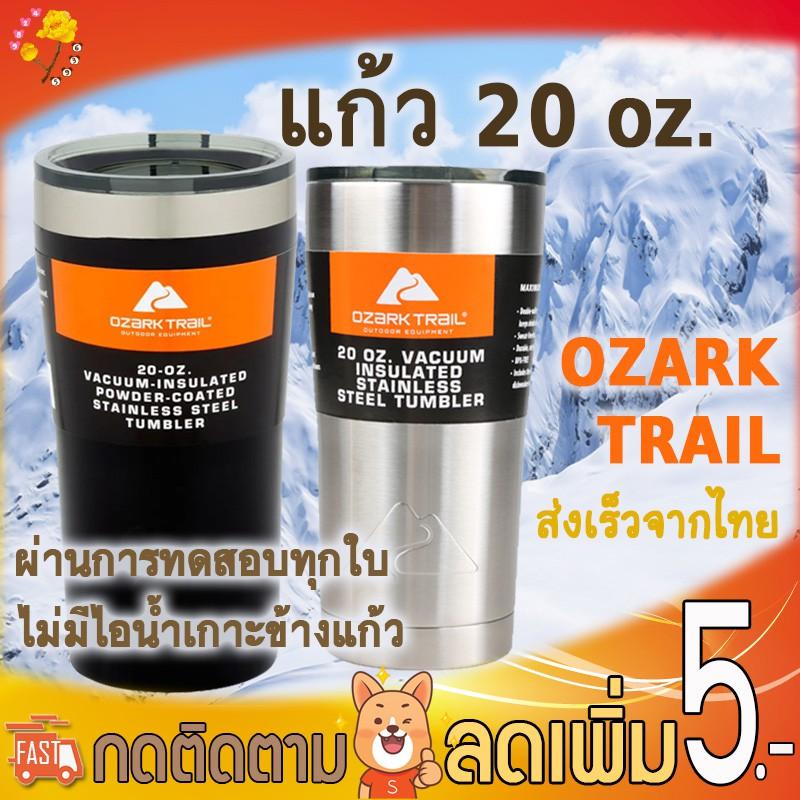 แก้ว OZARK TRAIL 20oz. ของแท้ แก้วเก็บความเย็น แก้วน้ำเก็บความเย็น ดีกว่า แก้วเยติ แก้วyeti (เทสทุกใบไม่มีไอน้ำ) ส่งเร็ว