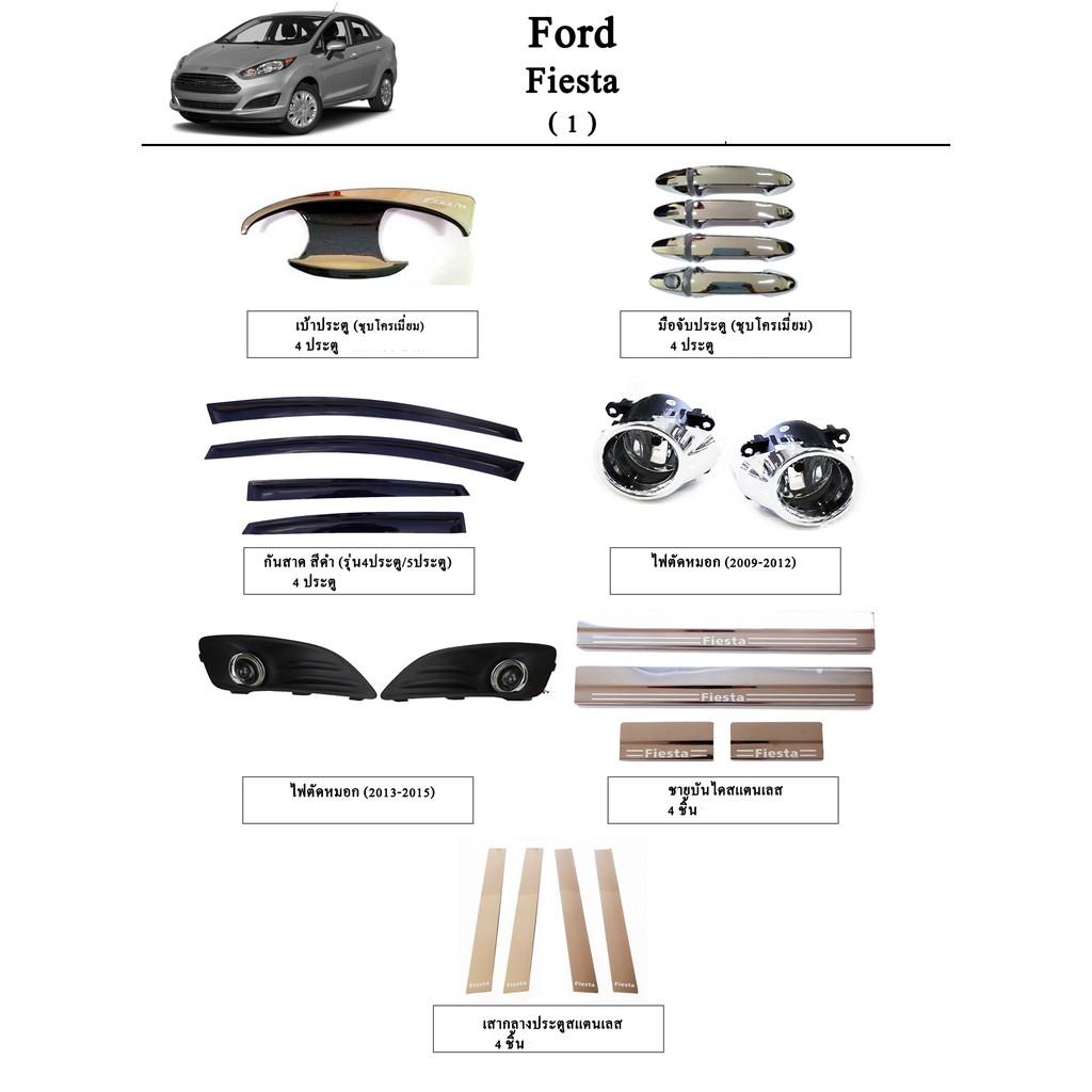 ประดับยนต์ ของแต่ง Ford Fiesta