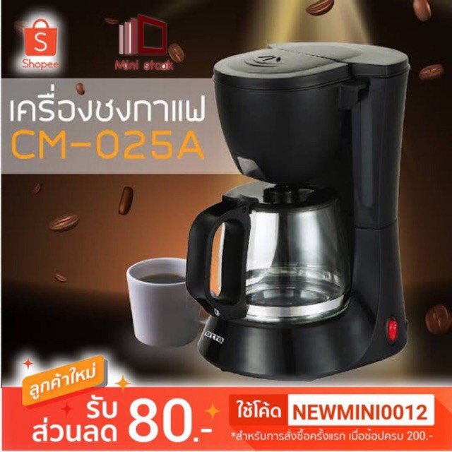 ShopE เครื่องชงกาแฟ OTTO  รุ่น CM-025A ความจุ 0.6 ลิตร เครื่องทำกาแฟ เครื่องต้มกาแฟ กาแฟสด