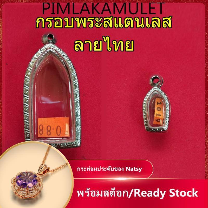 สร้อยคอเงินแท้ กรอบพระ ตลับพระ สแตนเลสลายไทยทรงปรกมะขาม