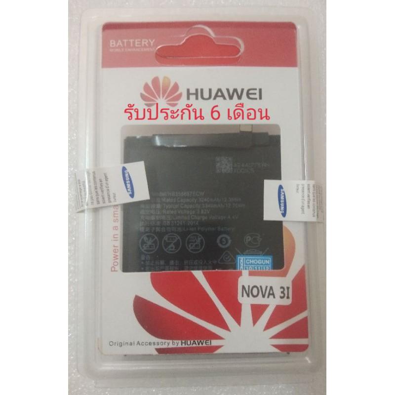 แบตเตอรี่โทรศัพท์มือถือ Huawei Nova 3i แบตมือถือหัวเหว่ยNova3i