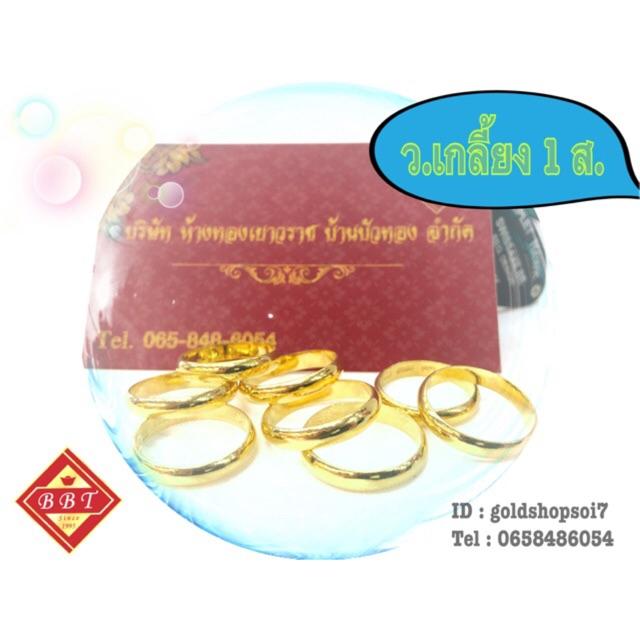 แหวน แหวนทอง แหวนลายเกลี้ยง 1 สลึง ลายเกลี้ยง ทุกไซส์ ราคา 7,990-