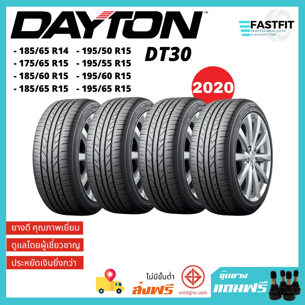 [4เส้น] Dayton DT30 175/65R15-185/65R14-195/60R15 ยางเก๋ง ยางปี2020 มีCOD ยางประหยัด (ฟรี+ จุ้บลมยางมูลค่า 500บาท)