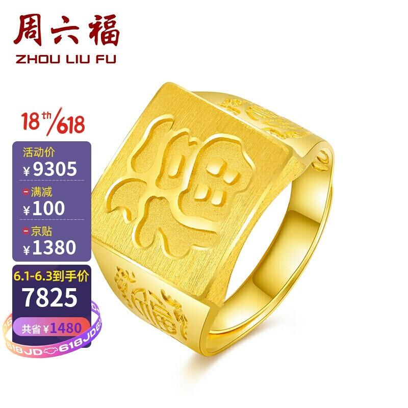 Zhou Fu เครื่องประดับ บรรยากาศ Fu คำ ทอง999แหวนทองสดผู้ชาย การกำหนดราคาAA014204