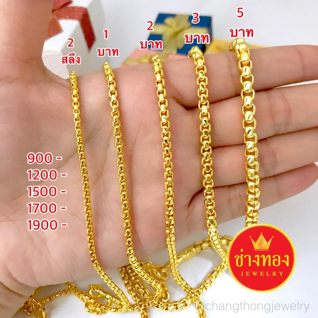 สร้อยคอลายBOX 2สลึง1บาท 2บาท 3บาท 5บาท ทองชุบ ทองไมครอน ทองโคลนนิ่ง  ทองราคาถูก ทองราคาส่ง เศษทอง ทองหุ้ม