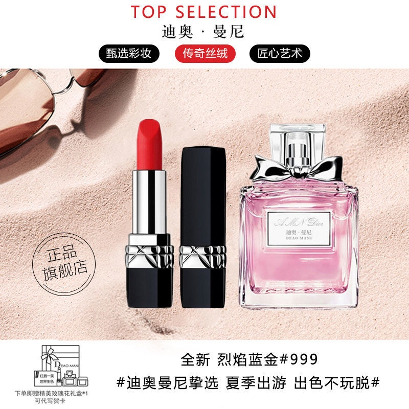[Official Genuine] Dior Mannilie Brilliant Blue Gold Lipstick Lipstick 999 720 Flower Sweetheart Perfume 50ml