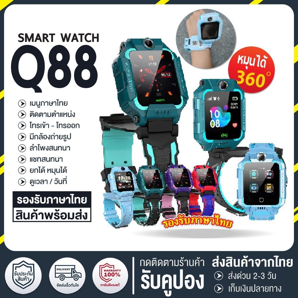นาฬิกาไอโม่ นาฬิกาเด็ก q19 Pro Z6 q88 smart watch คล้ายไอโม่ มัลติฟังก์ชั่เด็ก smart watch โทรศัพท์ ios a ndroid เด็กของ