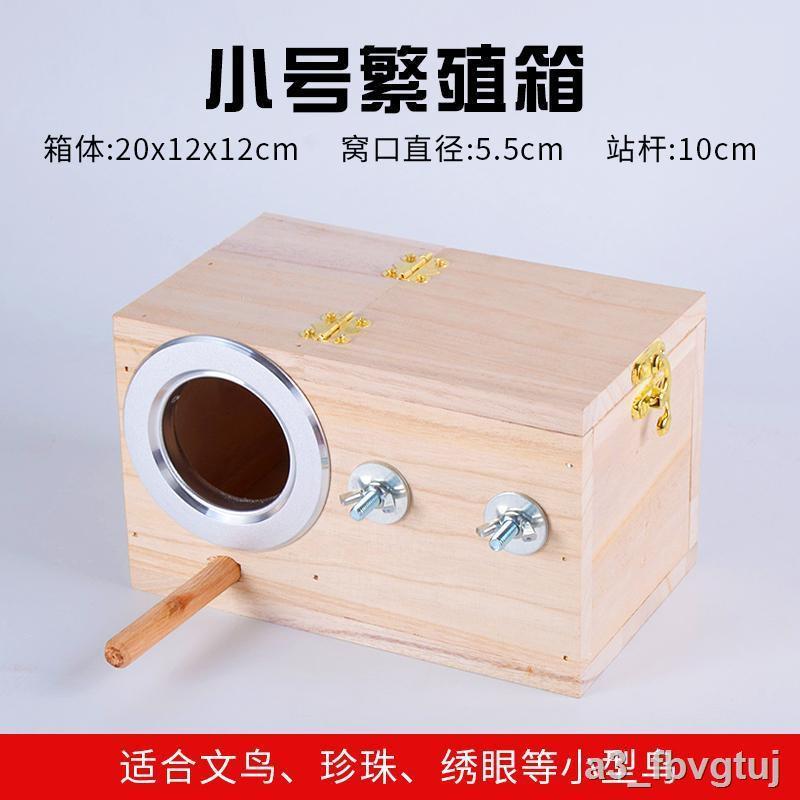 ราคาถูก♛✧┅กล่องเพาะพันธุ์นกแก้วเสือหนังดอกโบตั๋น Xuanfeng และ Shang Yan กล่องรังนกนก นกที่มีฟักไข่อุ่นอุปกรณ์