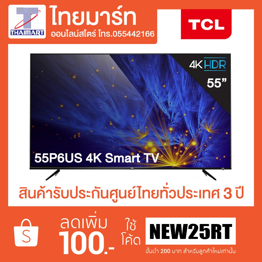 TCL UHD 4K LED DIGITAL SMART TV 55 นิ้ว 55P6US