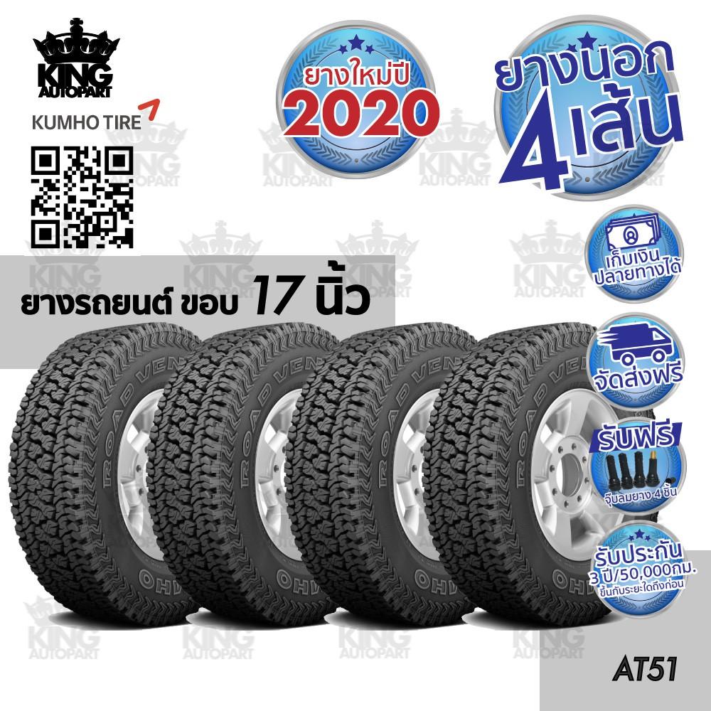 ยางรถยนต์ ขอบ 17 นิ้ว ( 4 เส้น ) 265/65R17 รุ่น AT51 ยี่ห้อ KUMHO