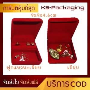 กล่องกำมะหยี่ ใส่ ทองแท่ง แหวน ต่างหู สร้อยคอ และ อื่นๆตามต้องการ KS-Packaging ขนาด 9x9x4.6cm กล่องกำมะหยี่ราคาส่ง