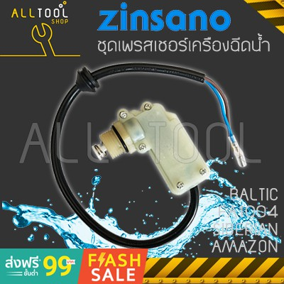 ZINSANO ชุดสวิตช์แรงดัน (AZ81) F1-31 รุ่น AMAZON BALTIC SIBERIAN OCEAN FA1004 เครื่องฉีดน้ำซินซาโน่