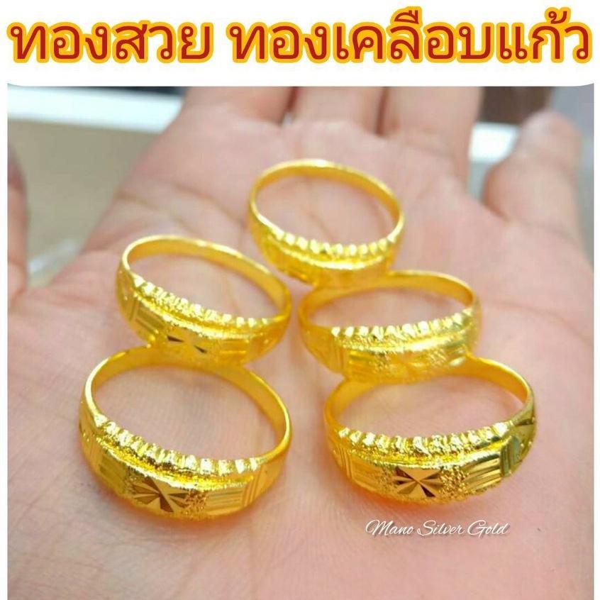 แหวนทองเคลือบ 022 แหวนทองเคลือบแก้ว ทองสวย แหวนทอง แหวนทองชุบ แหวนทองสวย  แหวนหนัก ครึ่ง สลึง